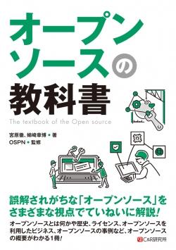 オープンソースの教科書