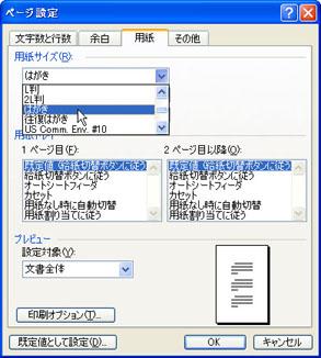 Word 2003でのはがきの作成方法